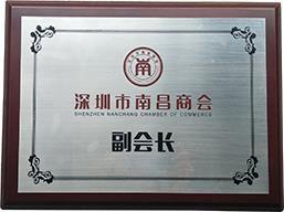 深圳南昌商会副会长