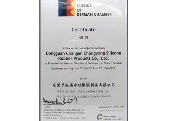德国商会证书