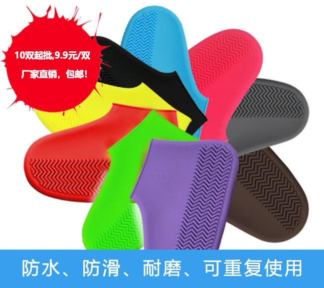 硅胶鞋套140g,9.9元/双
